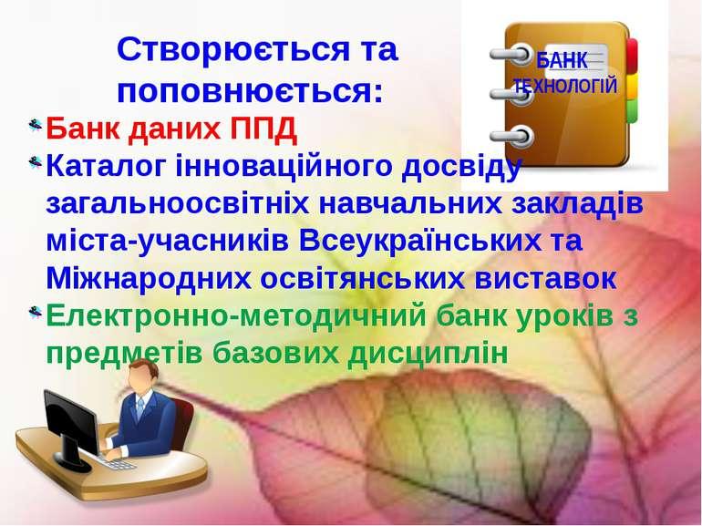 БАНК ТЕХНОЛОГІЙ Банк даних ППД Каталог інноваційного досвіду загальноосвітніх...