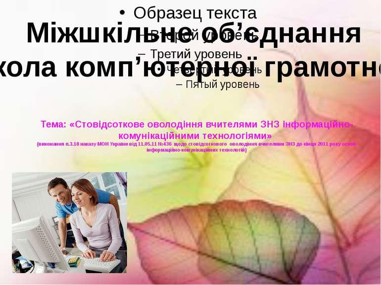 Міжшкільне об'єднання «Школа комп'ютерної грамотності» Тема: «Стовідсоткове о...