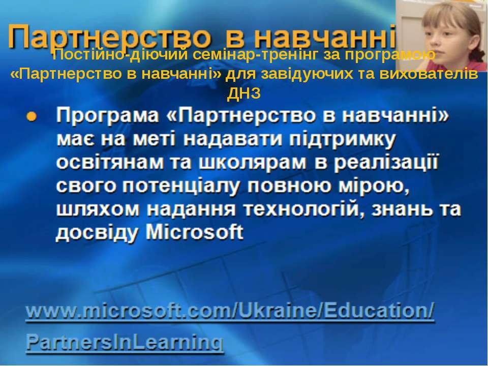 Постійно-діючий семінар-тренінг за програмою «Партнерство в навчанні» для зав...