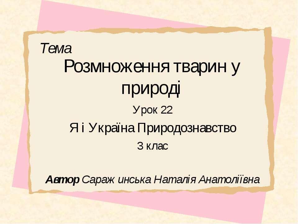 Розмноження тварин у природі Урок 22 Я і Україна Природознавство 3 клас Автор...