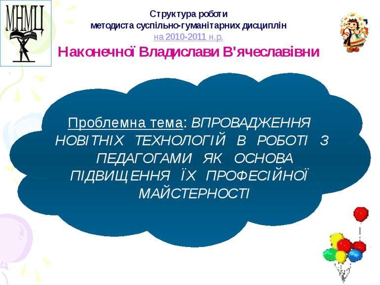 Структура роботи методиста суспільно-гуманітарних дисциплін на 2010-2011 н.р....