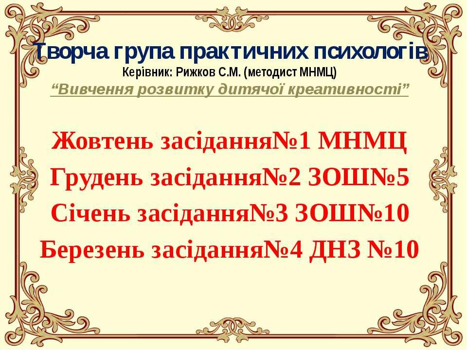 """Творча група практичних психологів Керівник: Рижков С.М. (методист МНМЦ) """"Вив..."""