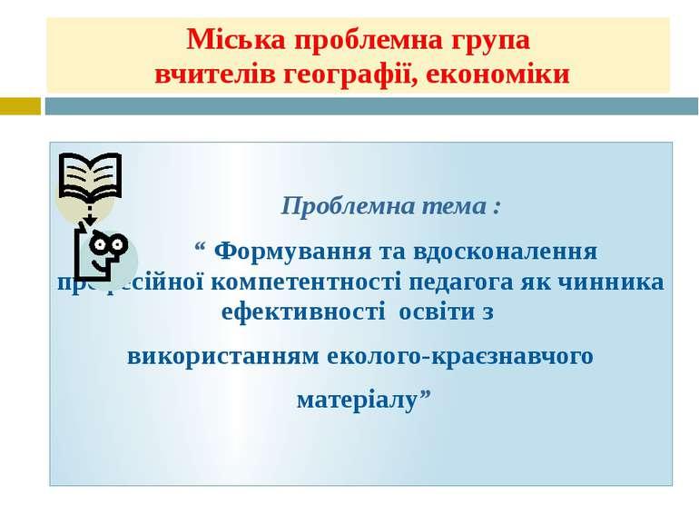 """Міська проблемна група вчителів географії, економіки Проблемна тема : """"Форму..."""
