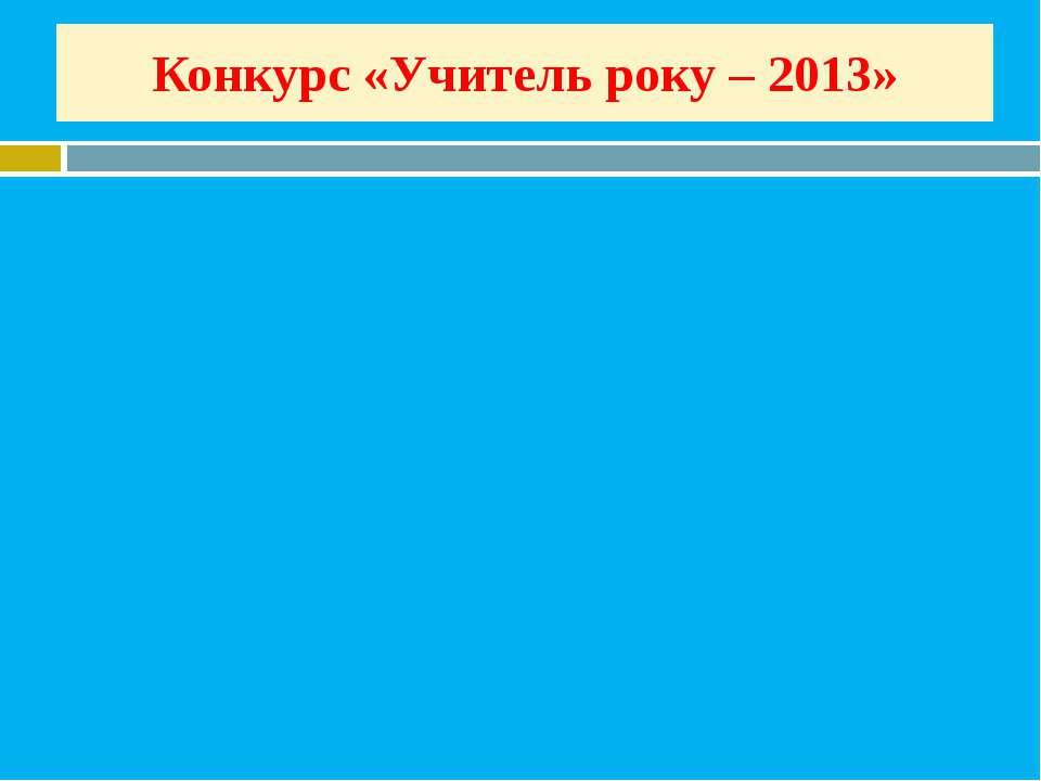 Конкурс «Учитель року – 2013»