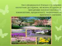 Нині сформувалося близько ста напрямів екологічних досліджень, які можна об'є...