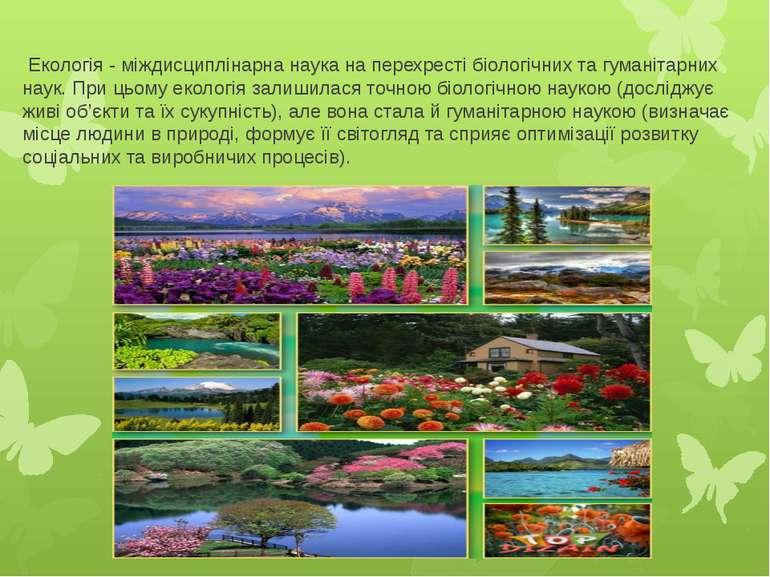 Екологія - міждисциплінарна наука на перехресті біологічних та гуманітарних н...