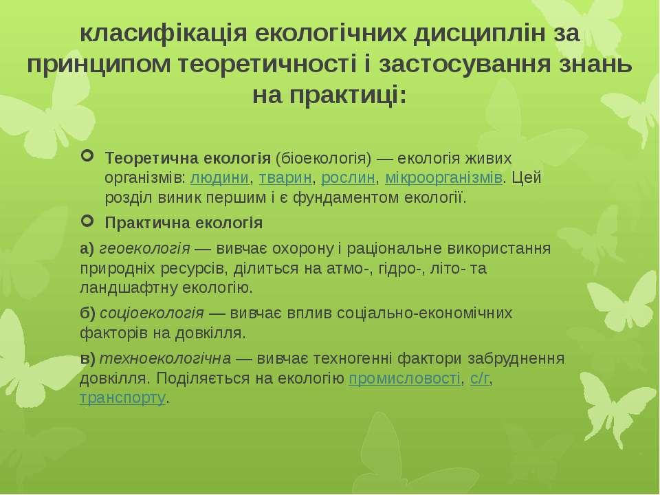 класифікація екологічних дисциплін за принципом теоретичності і застосування ...