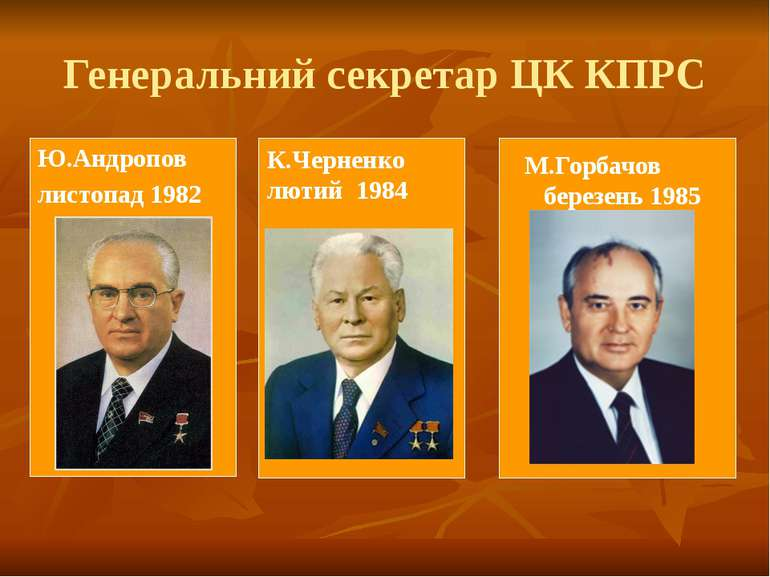 Генеральний секретар ЦК КПРС Ю.Андропов листопад 1982 К.Черненко лютий 1984 М...