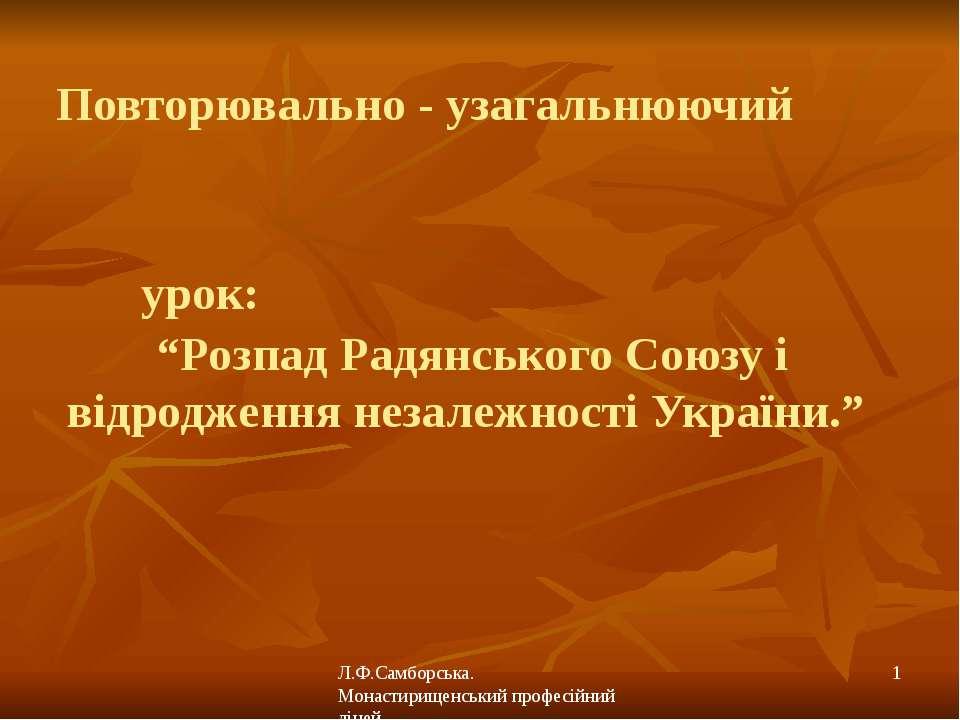 """Повторювально - узагальнюючий урок: """"Розпад Радянського Союзу і відродження н..."""