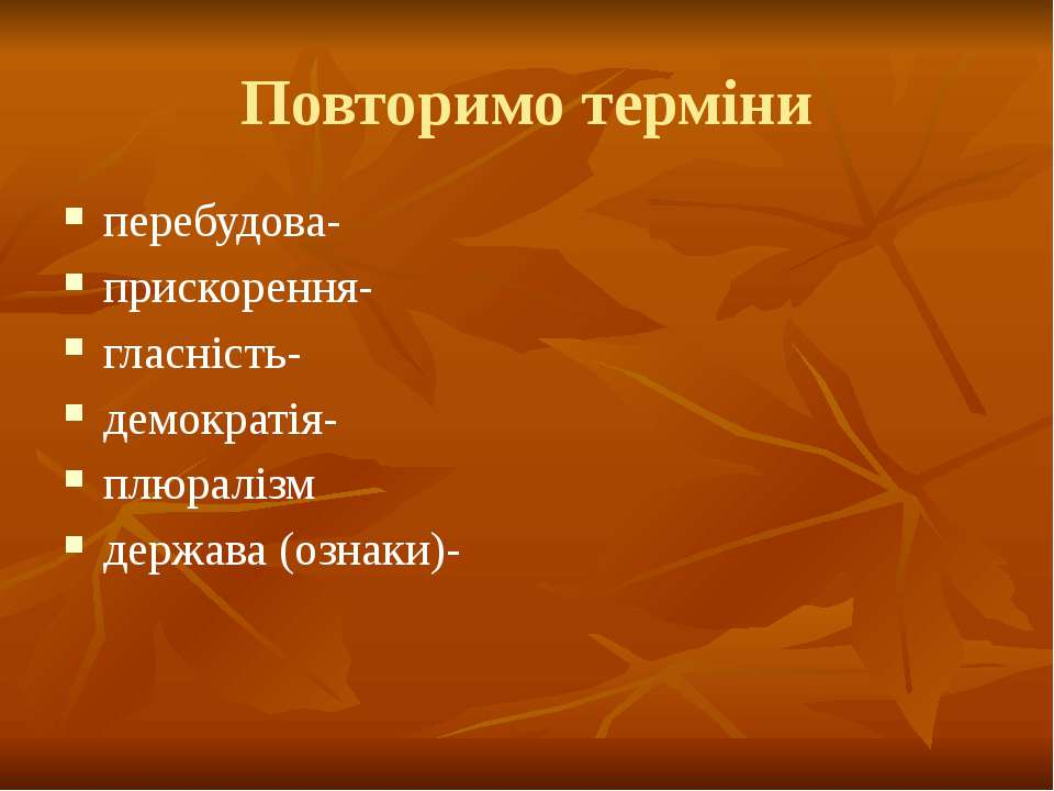 Повторимо терміни перебудова- прискорення- гласність- демократія- плюралізм д...