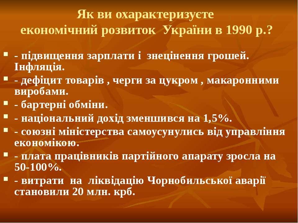 - підвищення зарплати і знецінення грошей. Інфляція. - дефіцит товарів , черг...