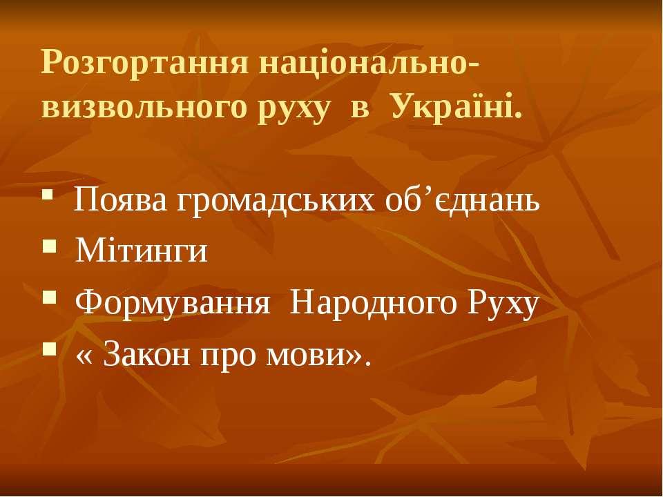 Розгортання національно- визвольного руху в Україні. Поява громадських об'єдн...
