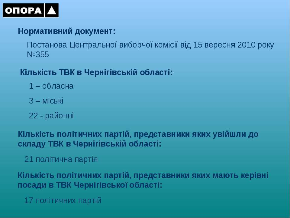 Кількість ТВК в Чернігівській області: 1 – обласна 3 – міські 22 - районні Но...