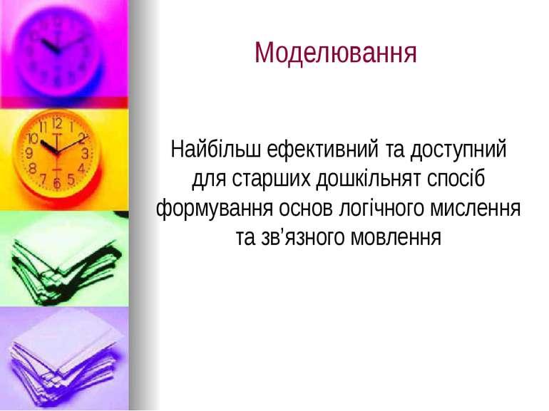 Моделювання Найбільш ефективний та доступний для старших дошкільнят спосіб фо...