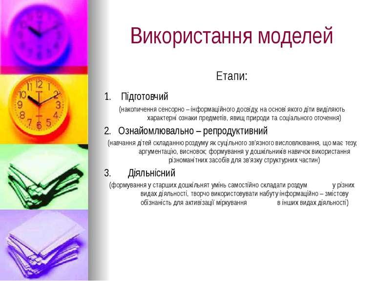 Використання моделей Етапи: 1. Підготовчий (накопичення сенсорно – інформацій...