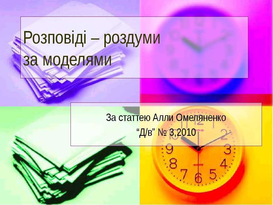 """Розповіді – роздуми за моделями За статтею Алли Омеляненко """"Д/в"""" № 3,2010"""
