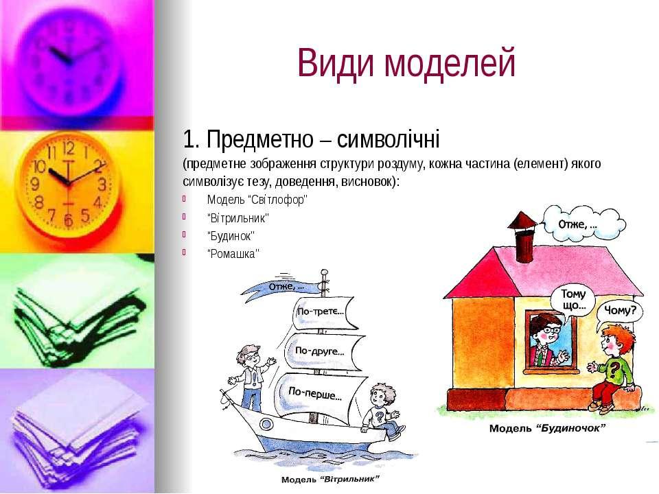 Види моделей 1. Предметно – символічні (предметне зображення структури роздум...