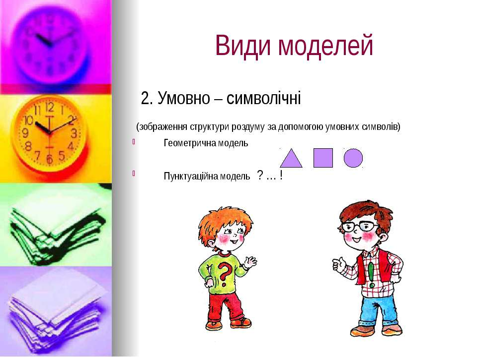 Види моделей 2. Умовно – символічні (зображення структури роздуму за допомого...