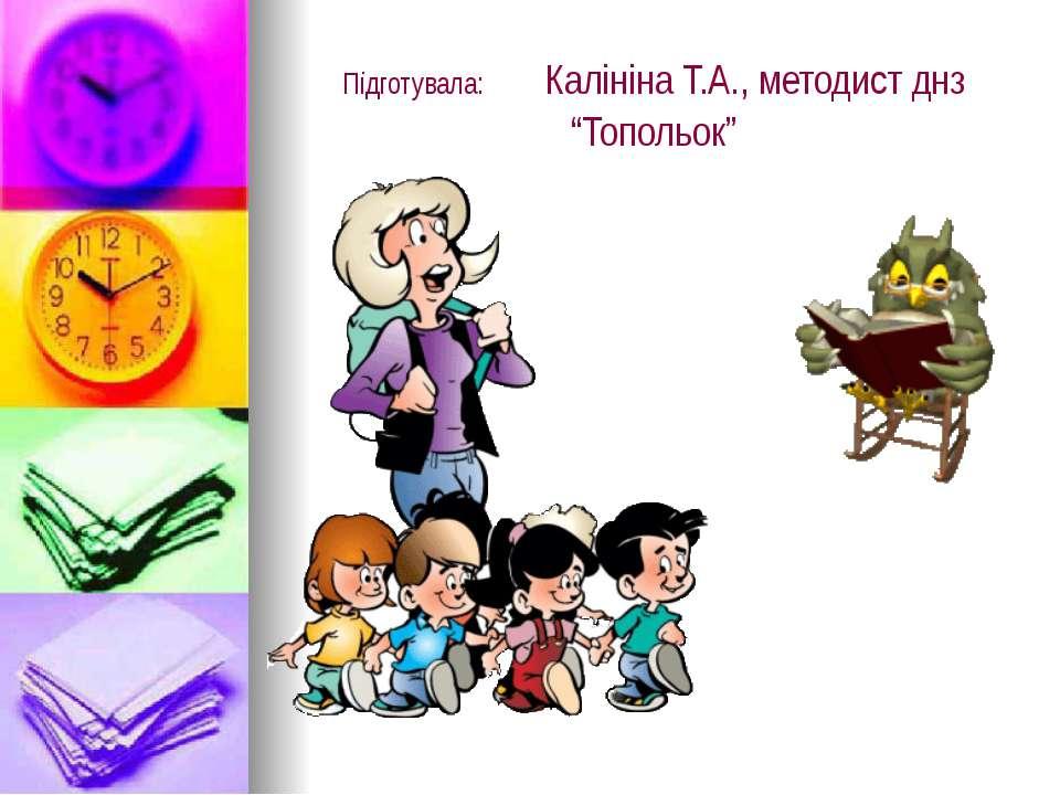 """Підготувала: Калініна Т.А., методист днз """"Топольок"""""""