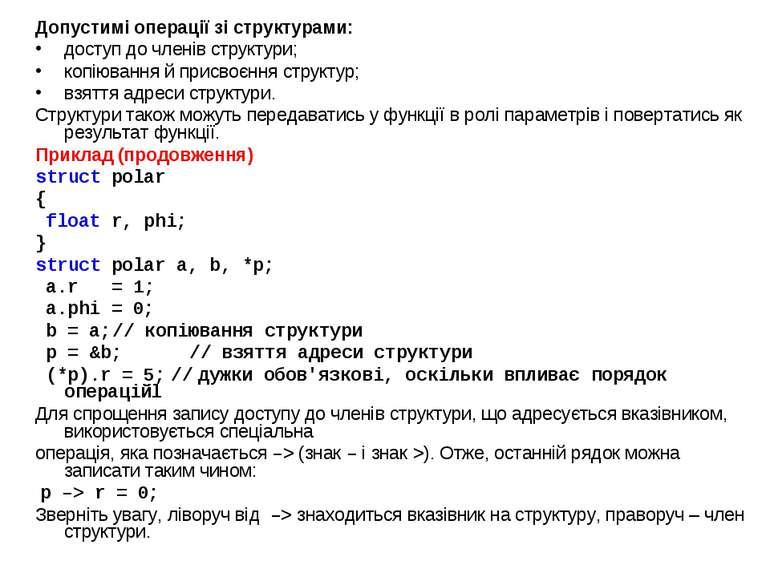 Допустимі операції зі структурами: доступ до членів структури; копіювання й п...