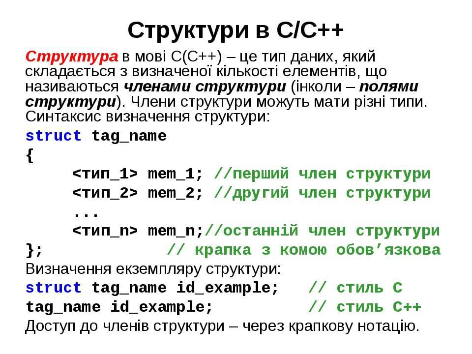 Структури в С/С++ Структура в мові С(С++) – це тип даних, який складається з ...