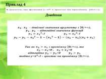Приклад 4 Доведення