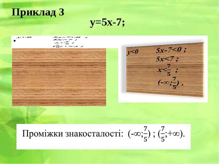 Приклад 3 y=5x-7;