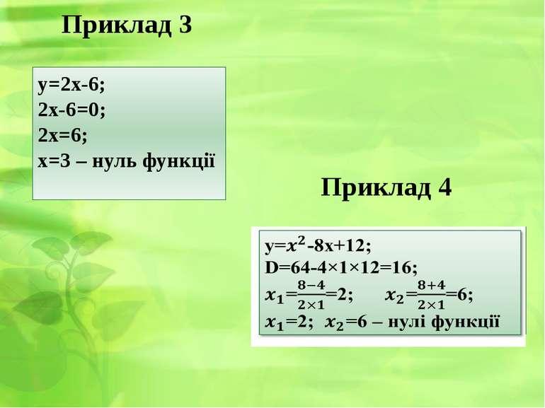 Приклад 3 Приклад 4 y=2x-6; 2x-6=0; 2x=6; x=3 – нуль функції