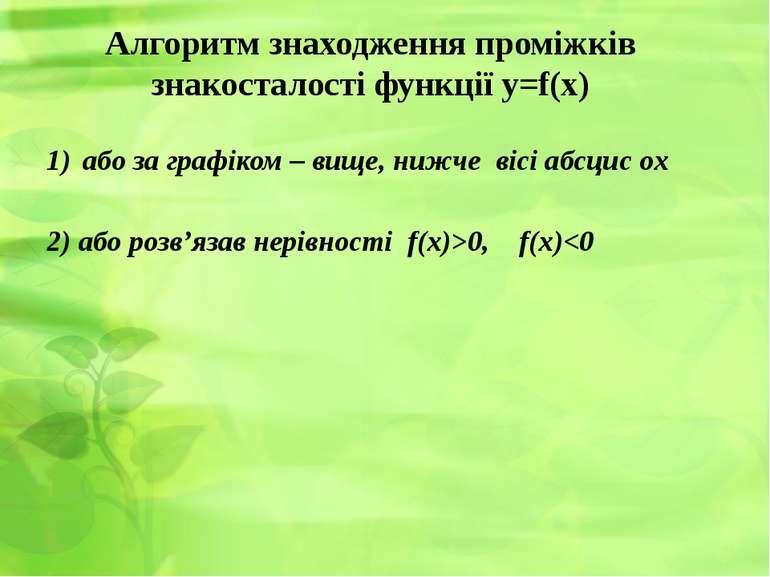 Алгоритм знаходження проміжків знакосталості функції y=f(x) або за графіком –...