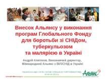 Національна радаз питань протидії туберкульозу таВІЛ-інфекції/СНІДу 16 люто...