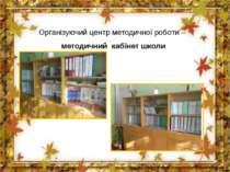 Організуючий центр методичної роботи – методичний кабінет школи