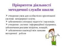 Пріоритети діяльності методичної служби школи створення умов для особистісно-...