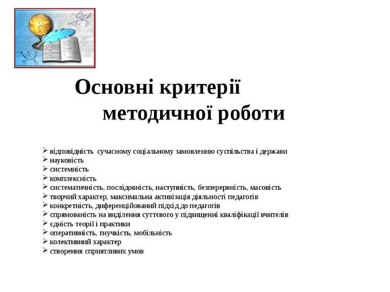 Основні критерії методичної роботи відповідність сучасному соціальному замов...