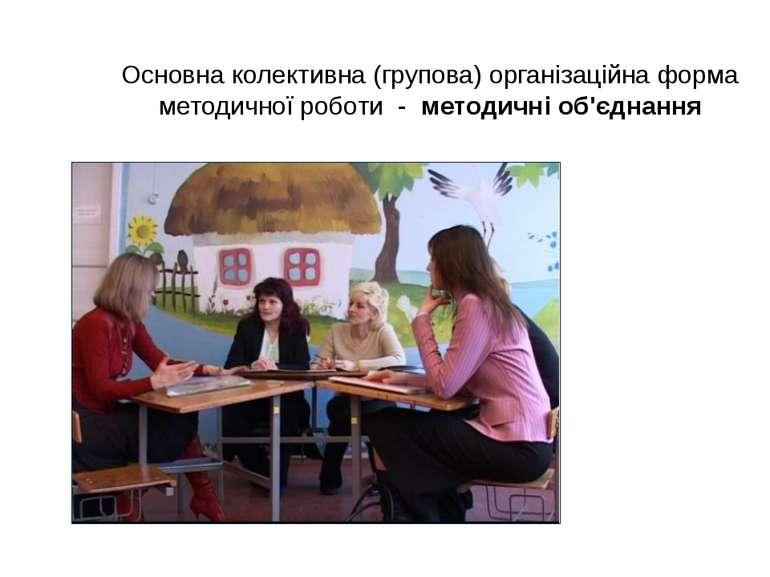 Основна колективна (групова) організаційна форма методичної роботи - методичн...