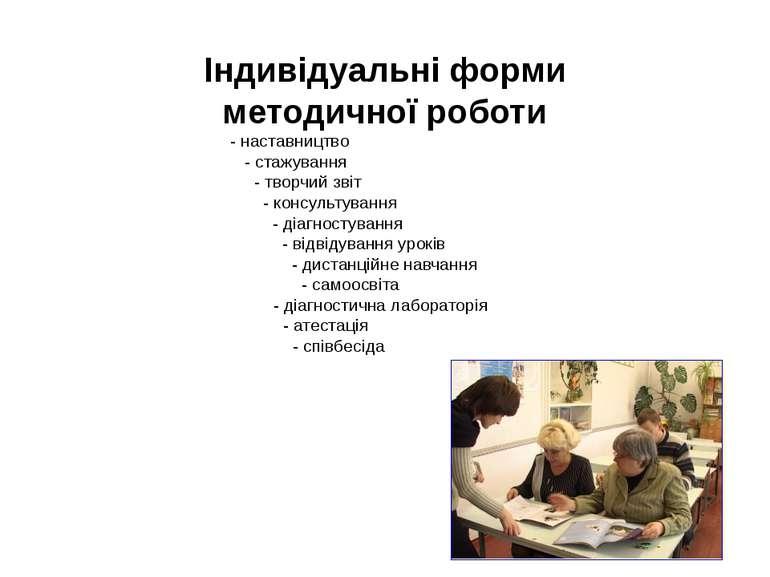 Індивідуальні форми методичної роботи - наставництво - стажування - творчий з...