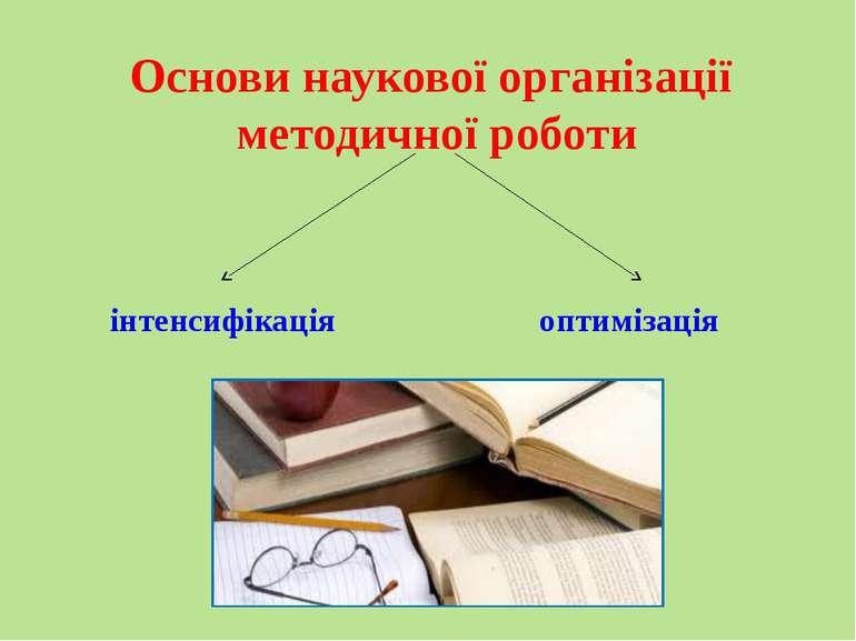 Основи наукової організації методичної роботи інтенсифікація оптимізація