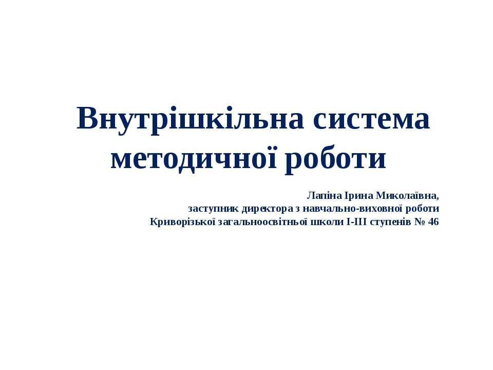 Внутрішкільна система методичної роботи Лапіна Ірина Миколаївна, заступник ди...