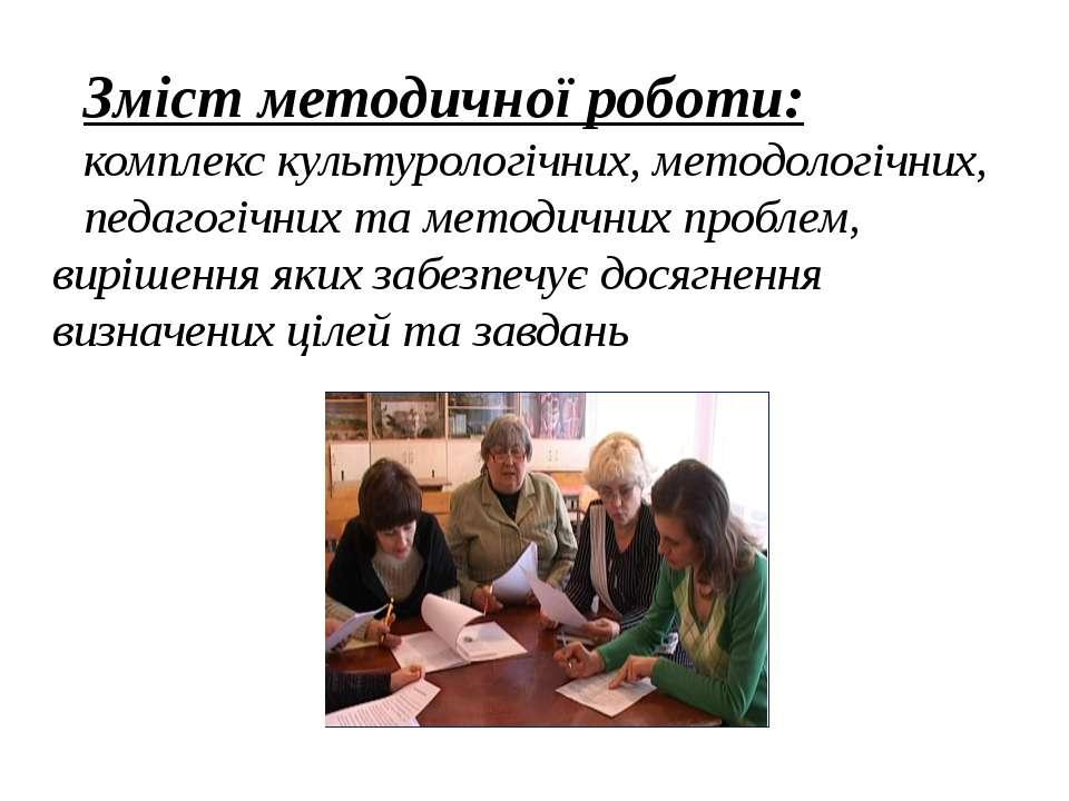 Зміст методичної роботи: комплекс культурологічних, методологічних, педагогіч...
