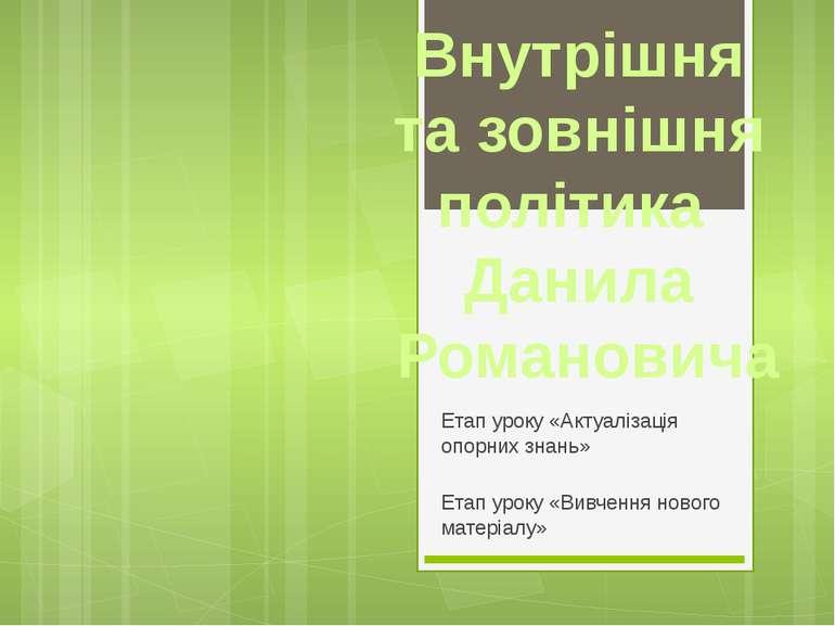 Етап уроку «Актуалізація опорних знань» Етап уроку «Вивчення нового матеріалу...