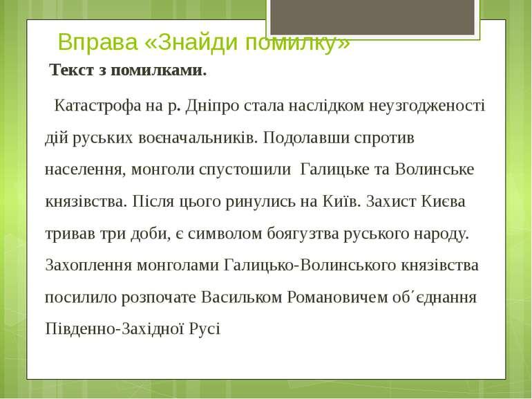 Текст з помилками. Катастрофа на р. Дніпро стала наслідком неузгодженості дій...