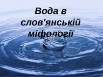 Вода в слов'янській міфології