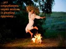 …усі стрибають через вогонь із розбігу, причому…