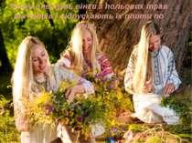 Жінки плетуть вінки з польових трав та квітів і відпускають їх плити по річці…