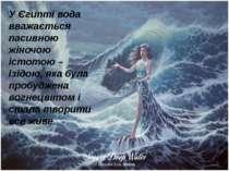 У Єгипті вода вважається пасивною жіночою істотою – Ізідою, яка була пробудже...