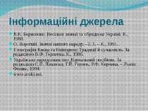 Інформаційні джерела В.К. Борисенко. Весільні звичаї та обряди на Україні. К....
