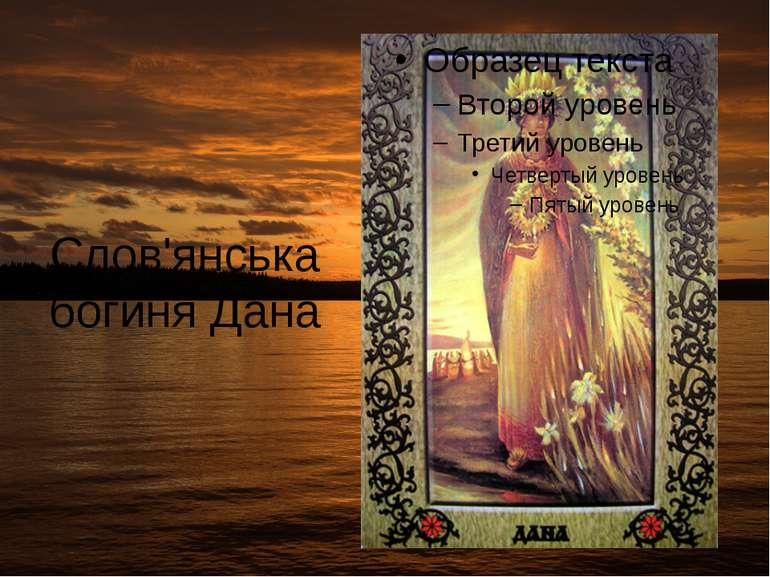 Слов'янська богиня Дана