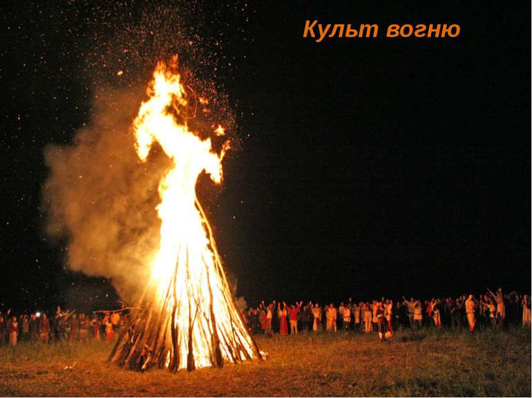 Культ вогню