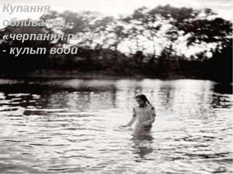 Купання, обливання, «черпання роси» - культ води