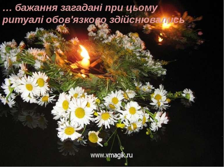… бажання загадані при цьому ритуалі обов'язково здійснювались