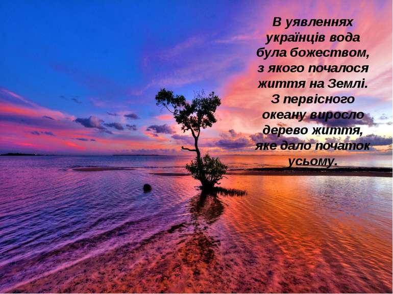 В уявленнях українців вода була божеством, з якого почалося життя на Землі. З...